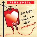 αιμοδοσία1