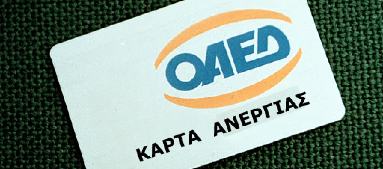 Κάρτα Ανεργίας ΟΑΕΔ