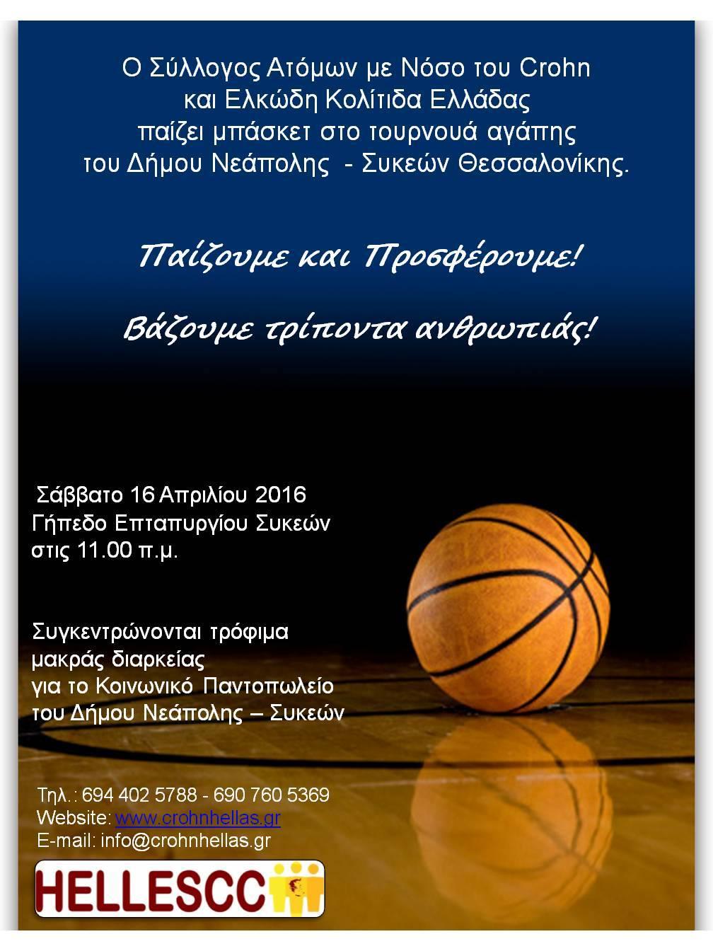 2016 Μπάσκετ Θεσσαλονίκη