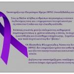 Υποστηρίζω τους ασθενείς με ΙΦΝΕ