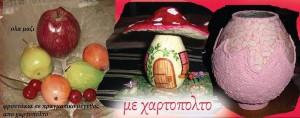 ΧΕΙΡΟΤΕΧΝΙΑ 4