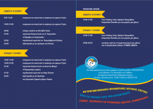 2ο Φεστιβάλ Υγείας στην Πάτρα Πρόγραμμα