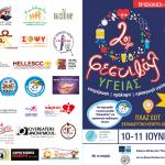 2ο Φεστιβάλ Υγείας στην Πάτρα
