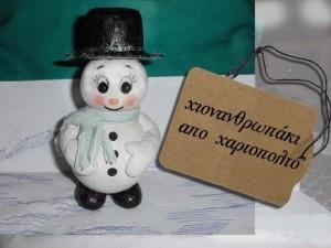 Χειροτεχνία Χιονάνθρωπος