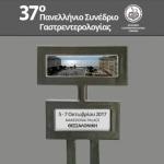37ο Πανελληνιο Συνέδριο Γαστρεντερολογίας