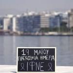 ΒΙΝΤΕΟ ΓΙΑ ΠΑΓΚΟΣΜΙΑ ΗΜΕΡΑ