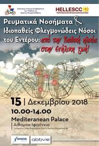 Παρουσίαση Θεσσαλονίκη 12-2018
