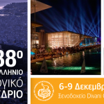 38ο Πανελλήνιο Γαστρεντερολογικό Συνέδριο