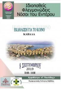 2019 Καβάλα ΕΟΜ ΙΦΝΕ