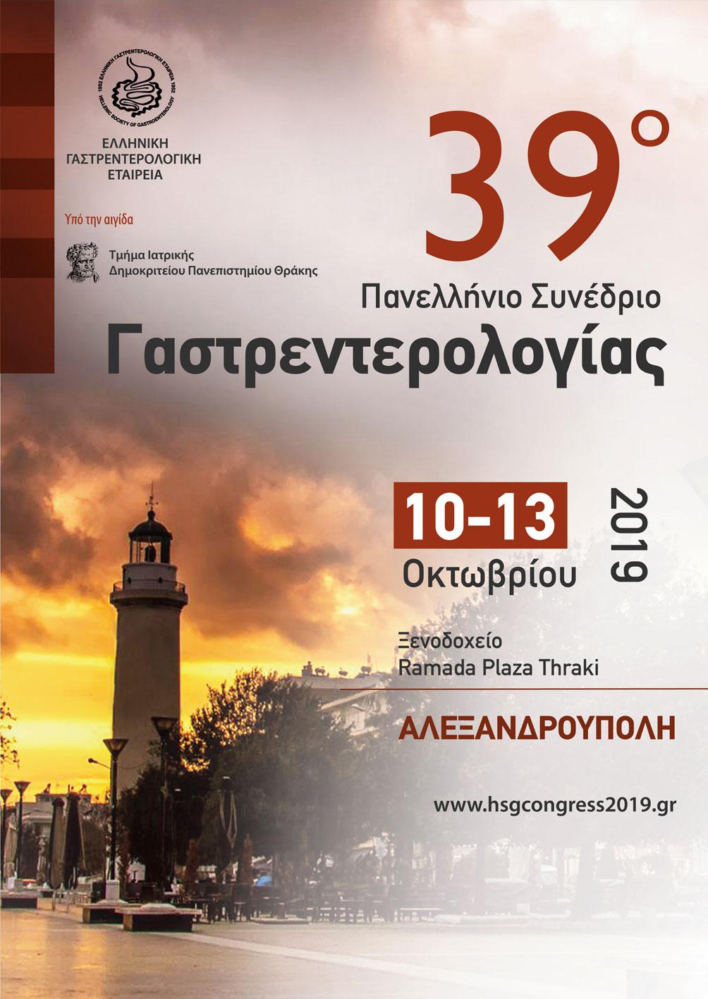 39ο Πανελλήνιο Γαστρεντερολογικό Συνέδριο 2