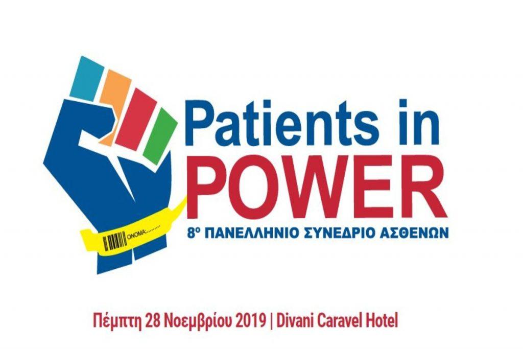 2019 Patients in Power