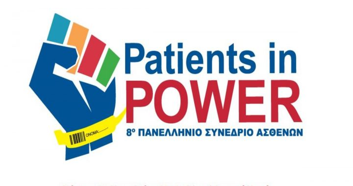 2019 Patients in Power