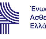 Επιστολή της Ένωσης Ασθενών Ελλάδας για τη διασφάλιση της ανταποκρισιμότητας του Εθνικού Συστήματος Υγείας.