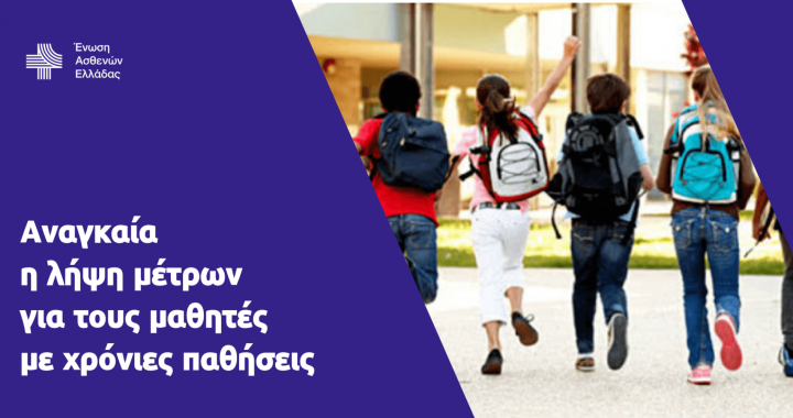 2020 ΕΑΑ Λήψη μέτρων για μαθητές με Χρόνιες Παθήσεις