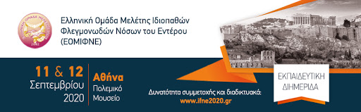 2020 Διημερίδα ΕΟΜ ΙΦΝΕ