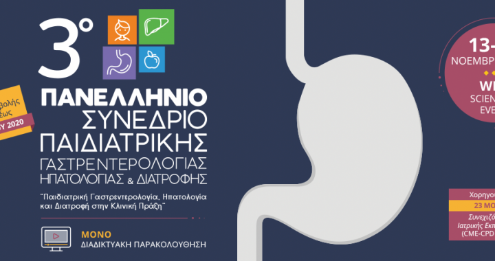 3ο Πανελλήνιο Συνέδριο Παιδιατρικής Γαστρεντερολογίας, Ηπατολογίας και Διατροφής