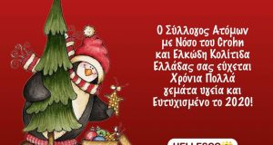 2019 Holidays Card HELLESCC