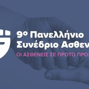 2020 9ο Πανελλήνιο Συνέδριο Ασθενών