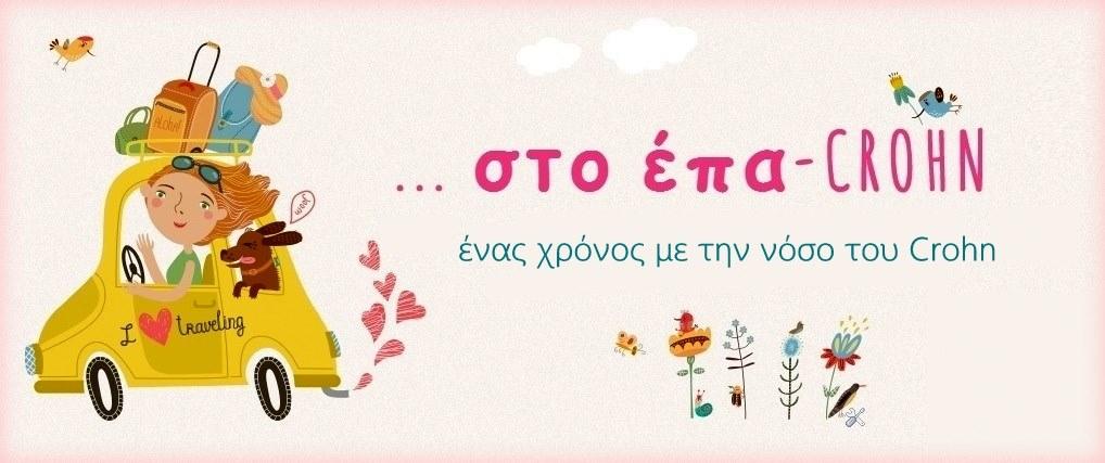 ΣΤΟ ΕΠΑ-CROHN
