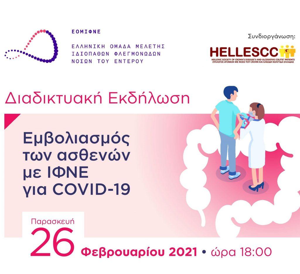 2021-02-26-EOMIFNE_Emvoliasmos_covid_gia_IFNE_astheneis_Invitation_D-page-003